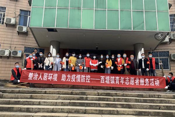 经开区西塘镇:志愿者助力环境整治