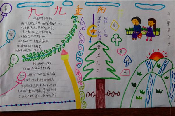 未成年人工作 系列活动          一份份童真童趣的手抄报,一张张纯真