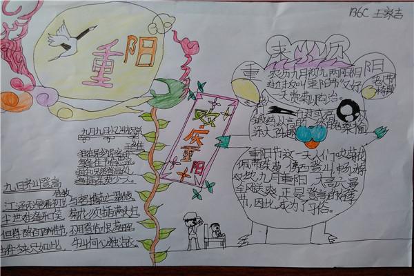 岳阳市 爱心 手抄报 迎接爷爷奶奶的节日图片